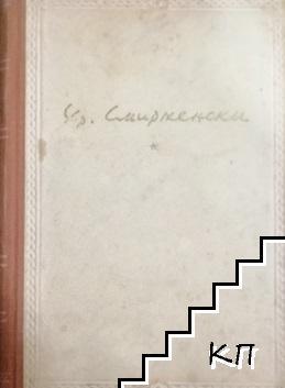 Събрани съчинения в два тома. Том 2: Проза