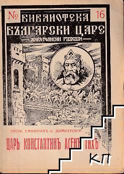 Царь Константинъ Асенъ Тихъ