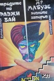 Отровите на Раджи Бай / Д-р Мабузе - хипнотизаторът