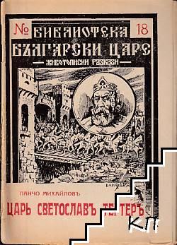 Царь Светославъ Тертеръ