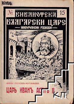 Царь Иванъ Асенъ II