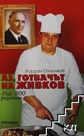 Аз, готвачът на Живков