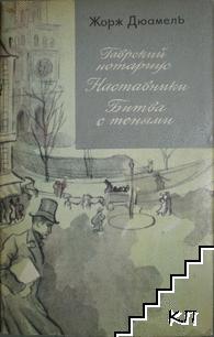 Хроника семьи Паскье. Гаврский нотариус. Наставники. Битва с тенями