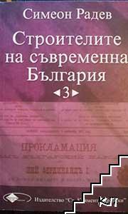 Строителите на съвременна България. Том 1-3