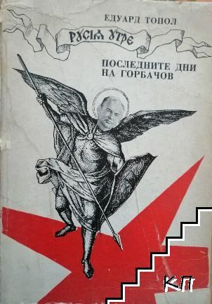 Русия утре. Последните дни на Горбачов