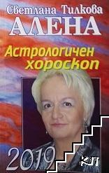 Астрологичен хороскоп 2019