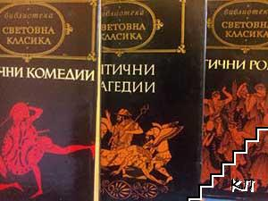 Антични комедии / Антични трагедии / Антични романи