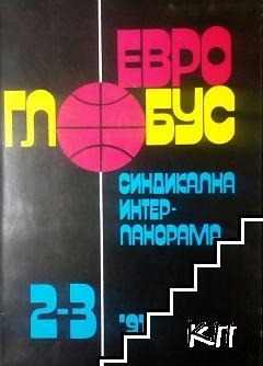 Евроглобус: Синдикална интерпанорама. Бр. 2-3 / 1991