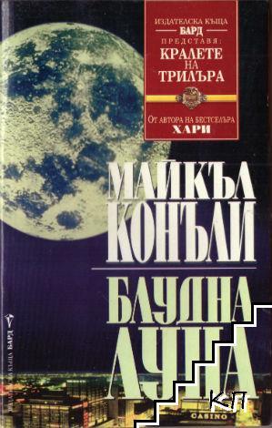 Блудна луна