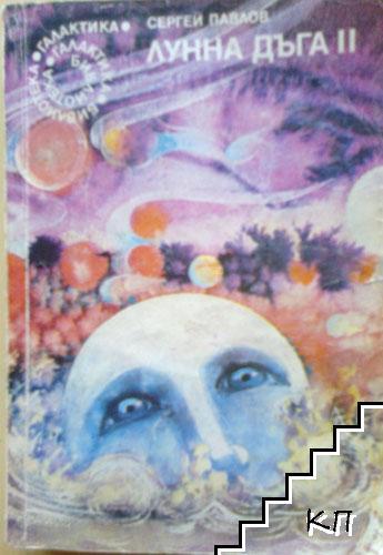 Лунна дъга II