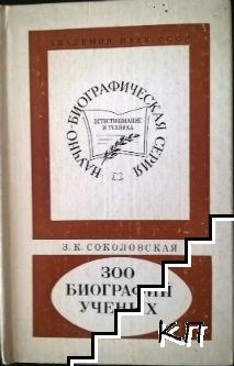 300 биографий ученых