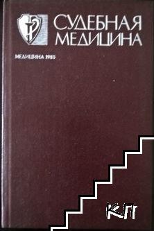 Судебная медицина