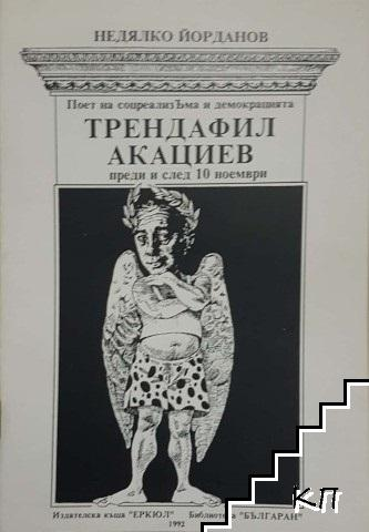 Трендафил Акациев - поет на соцреализъма и демокрацията
