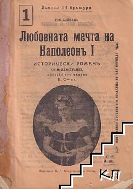 Любовната мечта на Наполеонъ I. Брошури 1-14