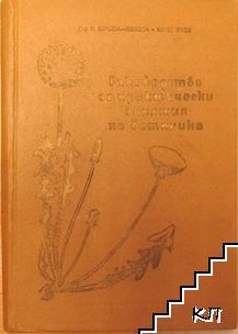 Ръководство за практически занятия по ботаника