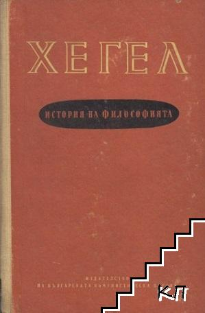 История на философията. Том 1