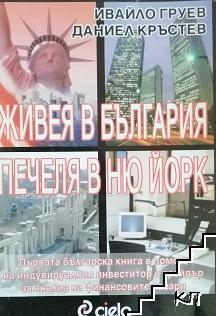 Живея в България, печеля в Ню Йорк