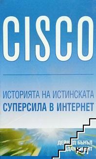 CISCO. Историята на истинската суперсила в интернет