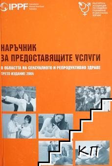 Наръчник за предоставяните услуги в областта на сексуалното и репродуктивното здраве