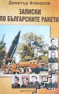 Записки по българските ракети