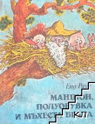 Маншон, Полуобувка и Мъхеста брада