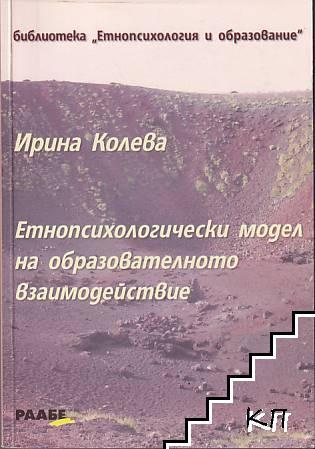 Етнопсихологически модел на образователното взаимодействие