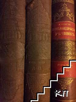 Енциклопедически речникъ. Часть 1-3