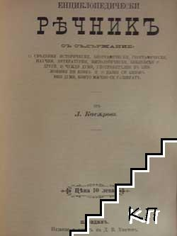 Енциклопедически речникъ. Часть 1-3 (Допълнителна снимка 2)