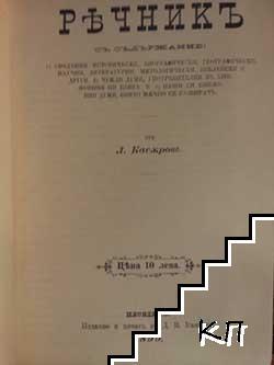 Енциклопедически речникъ. Часть 1-3 (Допълнителна снимка 3)