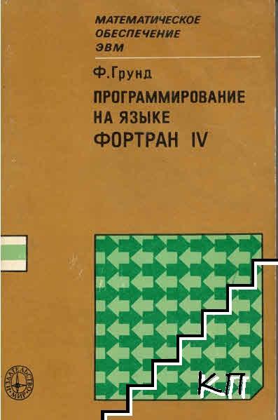 Программирование на языке фортран IV