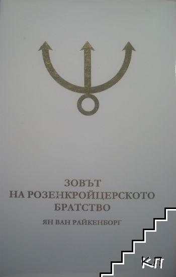 Зовът на Розенкройцерското братство