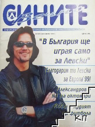 Вечно сините. Бр. 2 / 1999