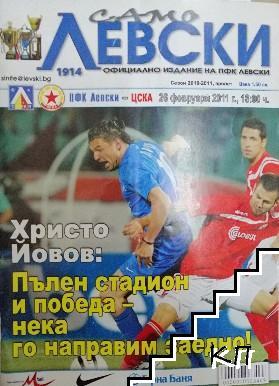 Само Левски. Пролет / 2010-2011