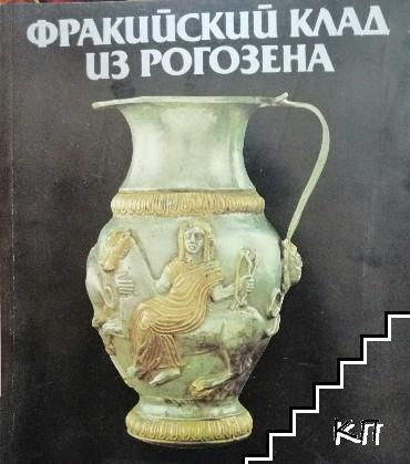 Фракийский клад из Рогозена