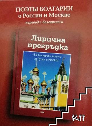 Поэты Болгарии о Росии и Москве