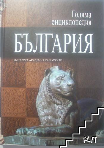 Голяма енциклопедия България. Tом 2