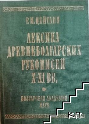 Лексика древнеболгарских рукописей X-XI вв.