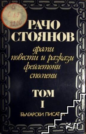 Съчинения в два тома. Том 1: Драми, повести и разкази, фейлетони, спомени