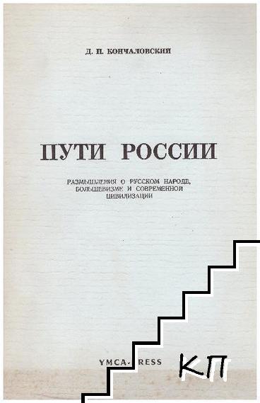 Пути России