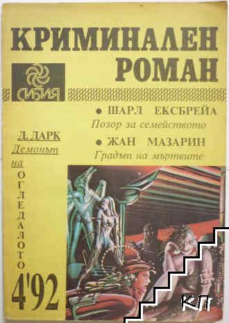 Криминален роман. Бр. 4 / 1992