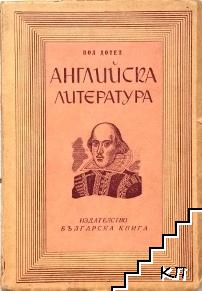 Английска литература