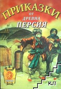 Приказки от древна Персия