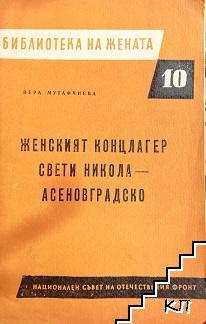 Женският концентрационен лагер Свети Никола - Асеновградско