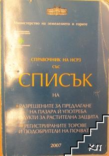 Справочник на НСРЗ със списък на разрешените за предлагане на пазара и употреба продукти за растителна защита и регистрираните торове и подобрители на почвата
