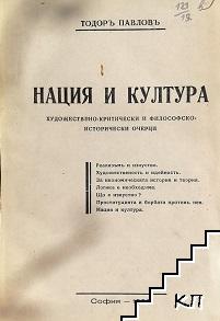 Нация и култура / Социология и биология / Противъ объркването на понятията