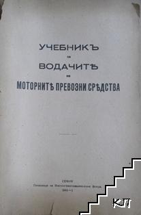 Учебникъ за водачите на моторните превозни средства във войската