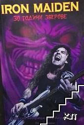 Iron Maiden: 30 години зверове