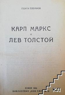 Карл Маркс и Лев Толстой / Новата етика или религията на социализма / Основните въпроси на марксизма / Капиталистическото производство и пролетариатът / Маркс и неговата школа / Морал и класови норми / Фройдизъмъ (психоанализа)
