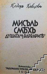 Мисълъ, смяхъ, душата на варварите / На литературни и философски теми / Понятие за трудовото възпитание