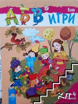 Програмна система АБВ игри. Книга: Есен
